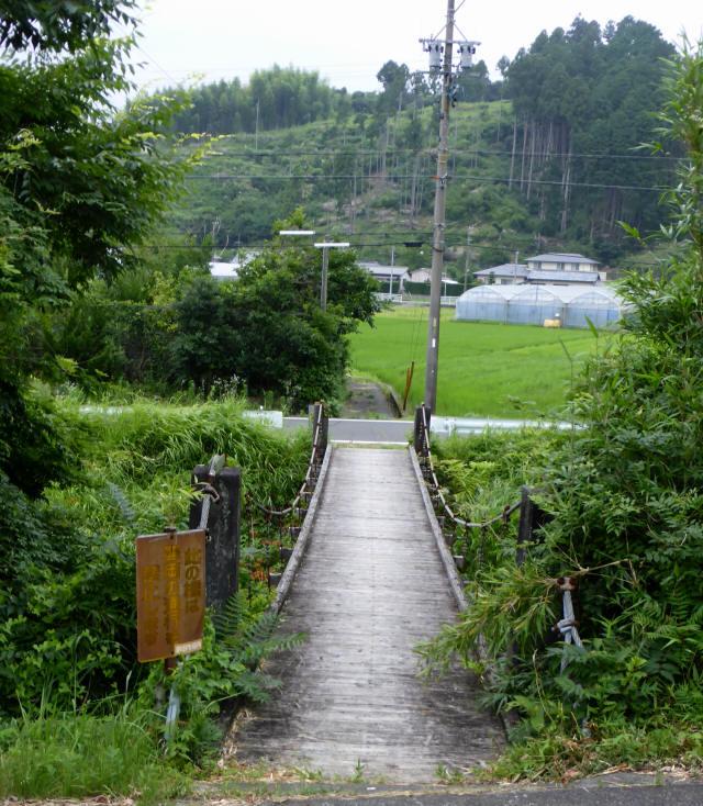 相賀谷川の吊橋7
