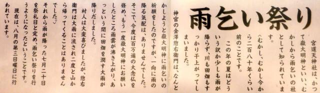 赤坂雨乞いまつり4