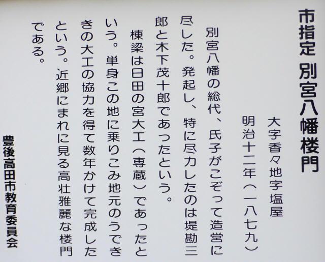 Betsumiya-hachiman3