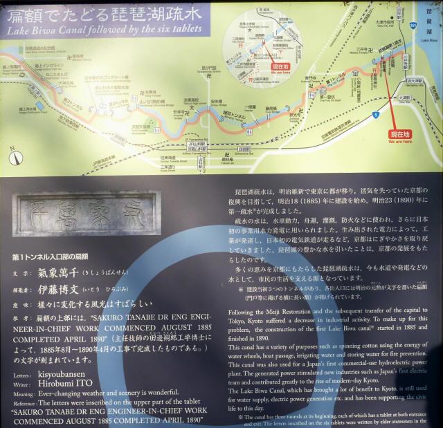 琵琶湖疎水5