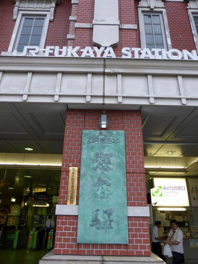 深谷駅(レンガ風建物)2