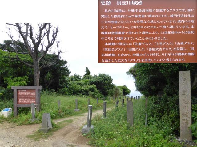 具志川城1