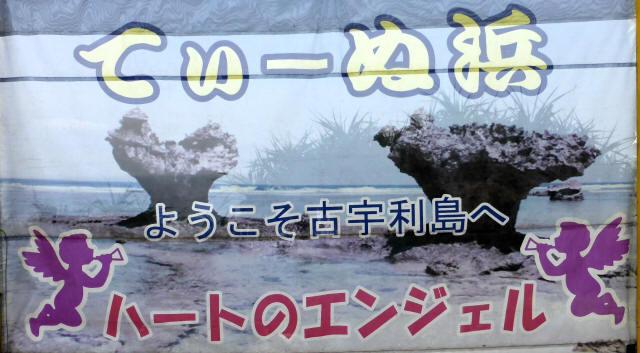 てぃーぬ浜1