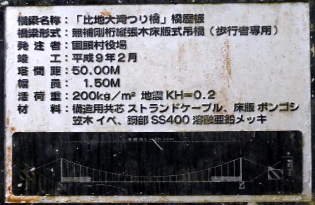 比地大滝つり橋4