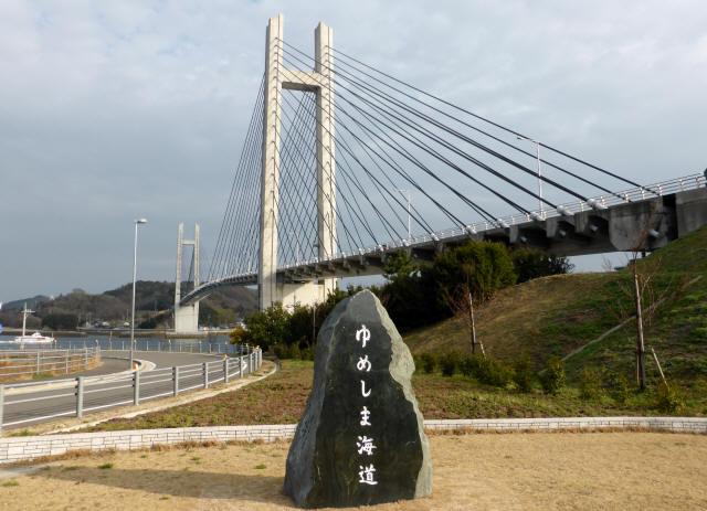 生名橋11
