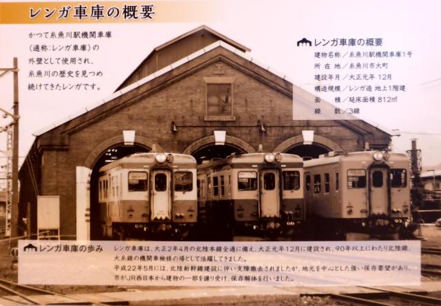 旧糸魚川駅3