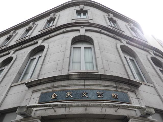 金沢文芸館7