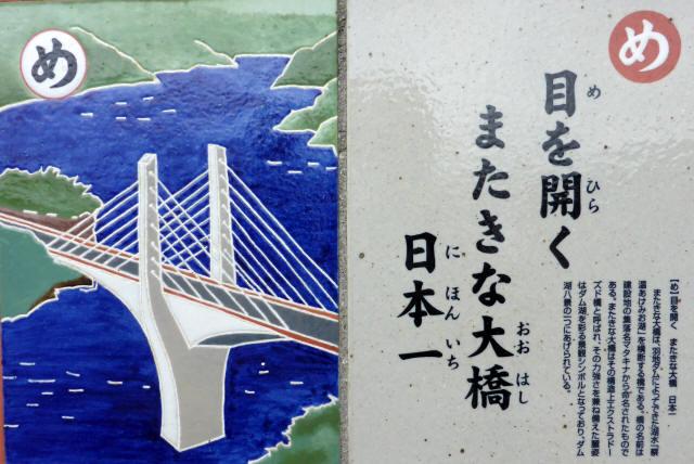 またきな大橋1