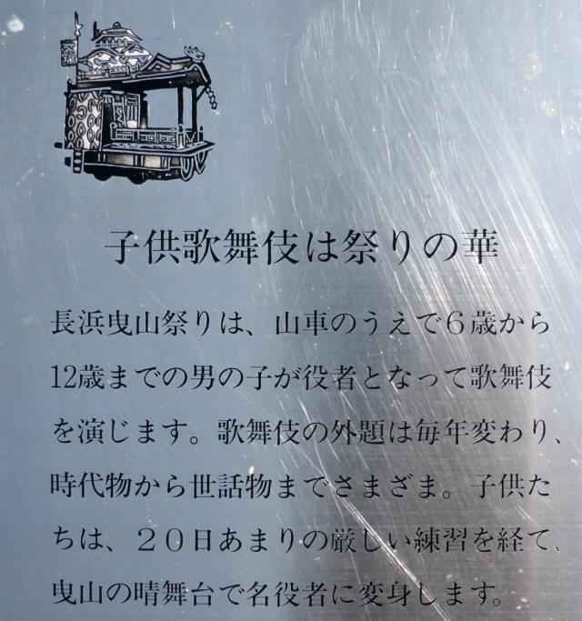 長浜曳山まつり0