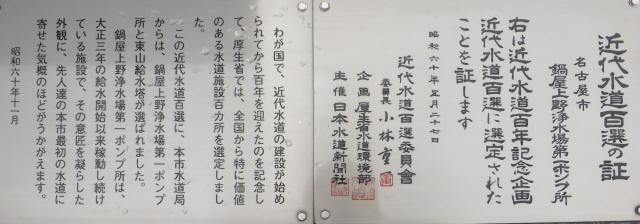 鍋屋上野浄水場22