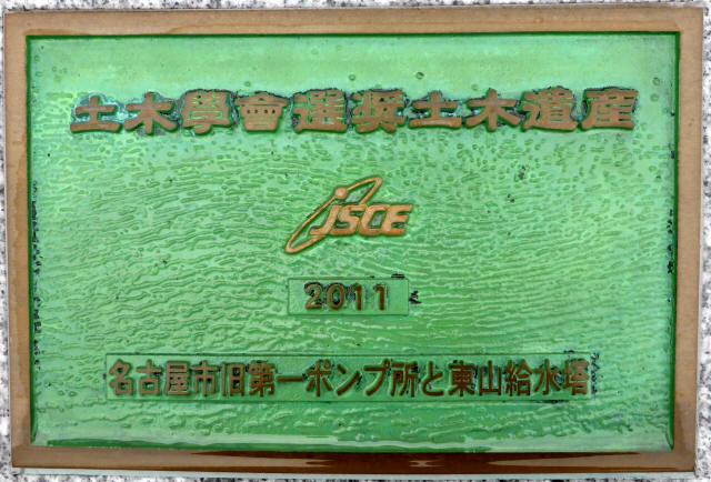 鍋屋上野浄水場23