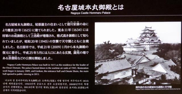 名古屋城本丸御殿4
