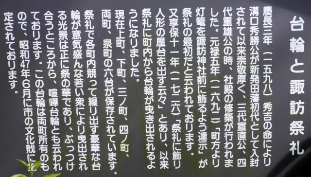 新発田まつり7