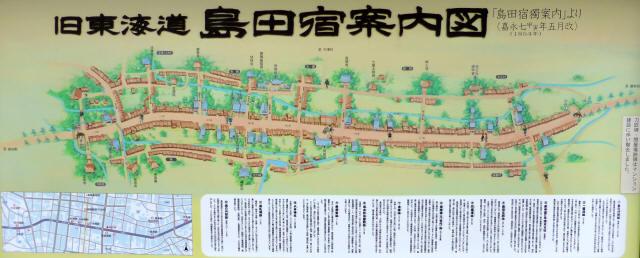 六合から島田宿5