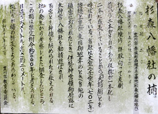 杉森八幡社7
