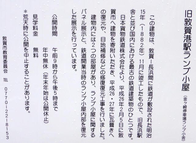 旧敦賀港駅ランプ小屋5