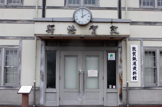旧敦賀港駅舎6