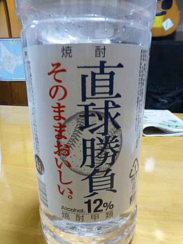 16 10/13 直球勝負