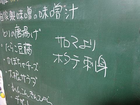 16 10/13 黒板