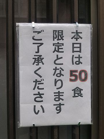 16 6/19 50食限定