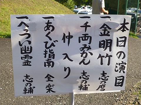 16 7/23 志の輔らくご 演目