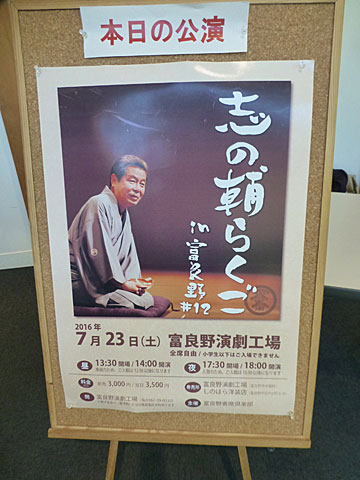 16 7/23 志の輔らくご ポスター