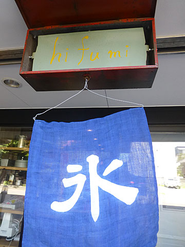 16 7/8 hifumi