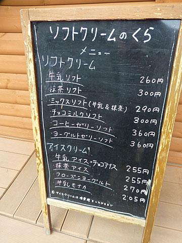 16 8/3 くら メニュー