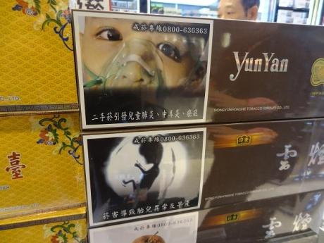 2016年6月1日タバコ警告表示②