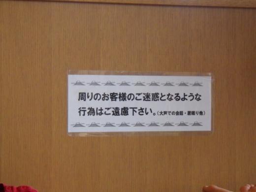 スーパー銭湯 (13)