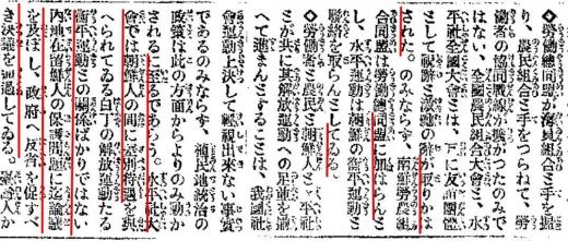 新聞記事水平運動と朝鮮人2