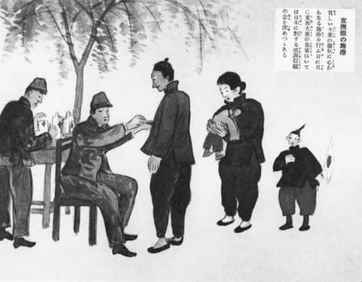 日本軍中国宣撫班施療1