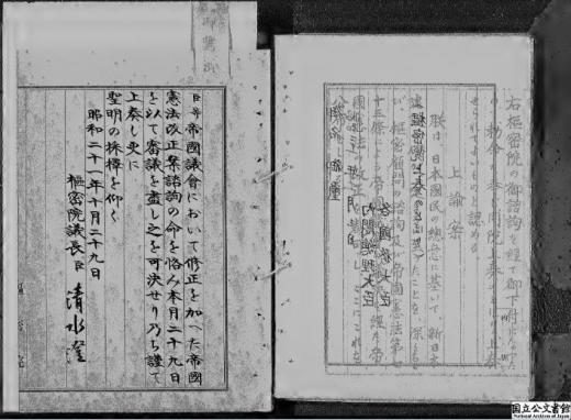 日本国憲法可決1