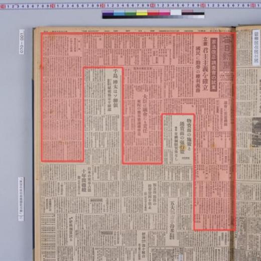 日本国憲法毎日新聞3