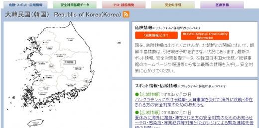 外務省大韓民国危険情報1