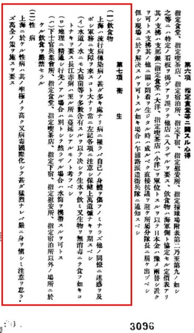 上海不潔帝国海軍1
