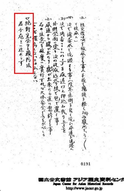 帝国海軍君子1_2