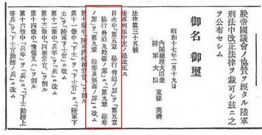現行法令集覧掠奪ノ罪改正1