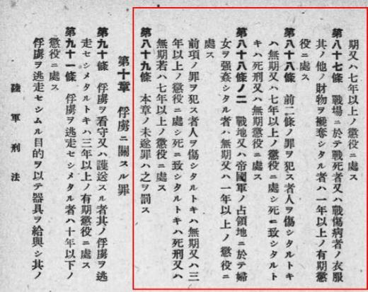 現行法令集覧掠奪及強姦ノ罪昭和18年3