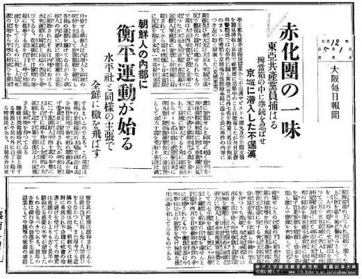 新聞記事東亜共産党員京城1