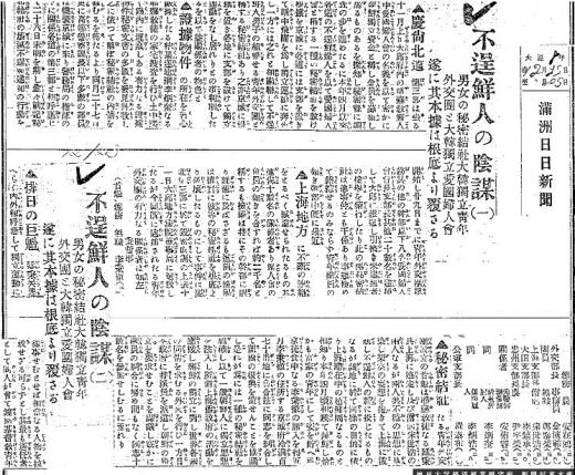 新聞記事不逞鮮人秘密結社1