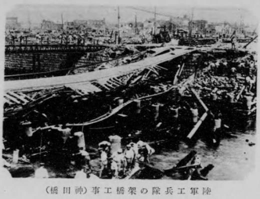 関東大震災陸軍工兵隊橋梁工事1