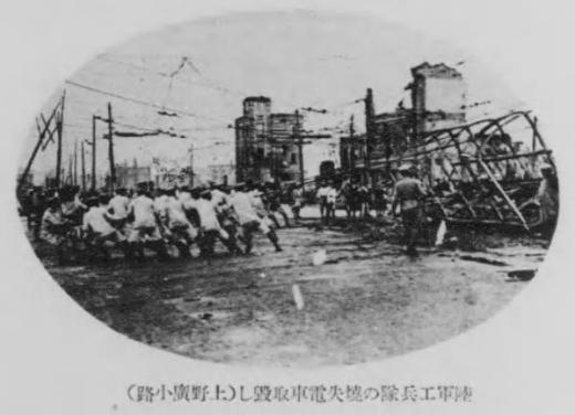 関東大震災陸軍工兵隊電車取り壊し1