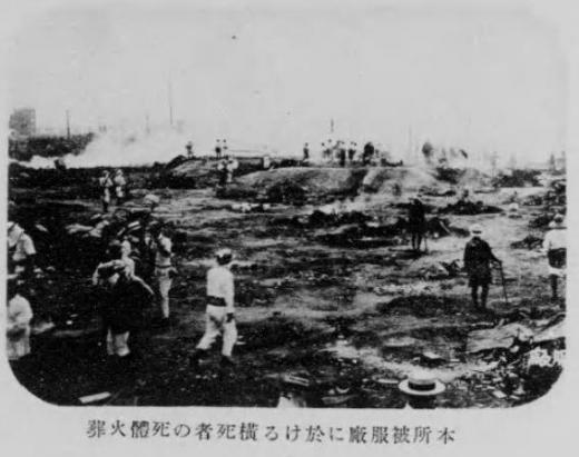 関東大震災被服廠横死者火葬1