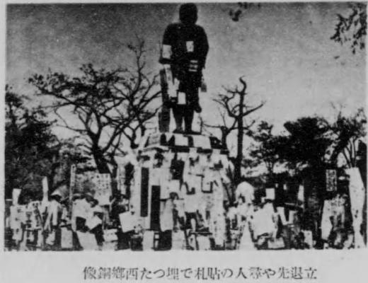 関東大震災たずね人西郷像1