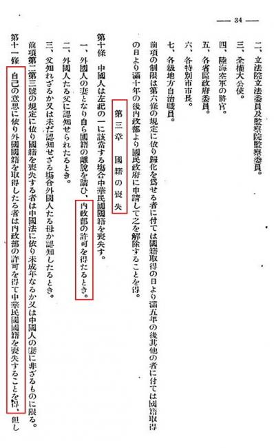 中華民国国籍法昭和4年1