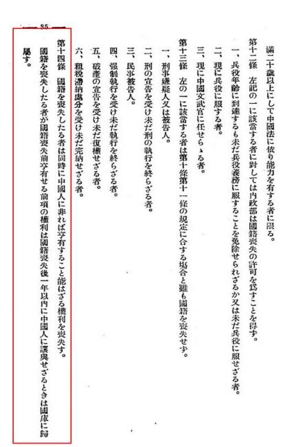 中華民国国籍法昭和4年2