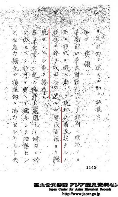 中華民国華僑対策1