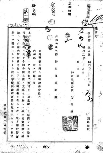 中華民国華僑国籍証明発行1