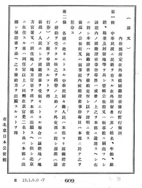 中華民国華僑国籍証明発行2